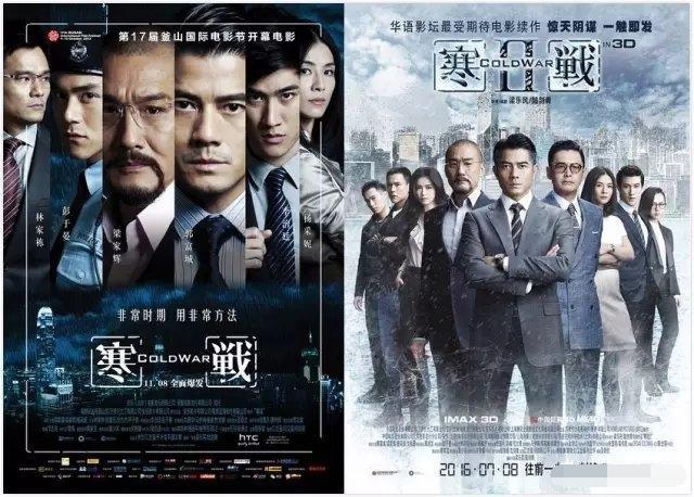 因香港问题,电影《寒战3》上映时间成谜插图